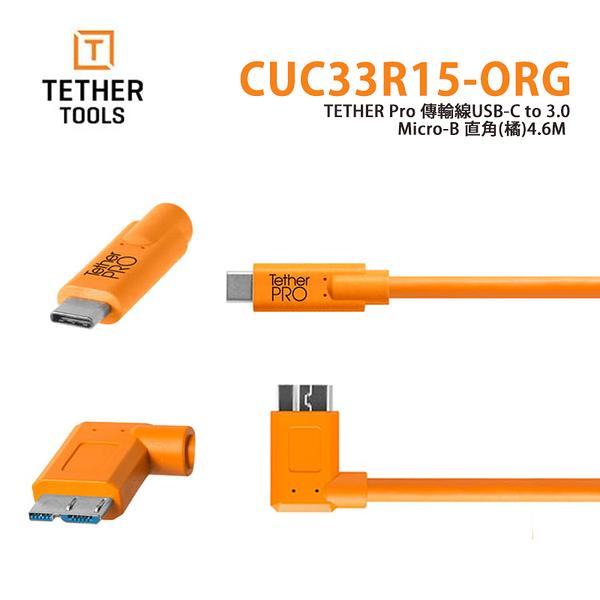 【EC數位】Tether Tools CUC33R15-ORG Pro 傳輸線USB-C to 3.0 Micro B
