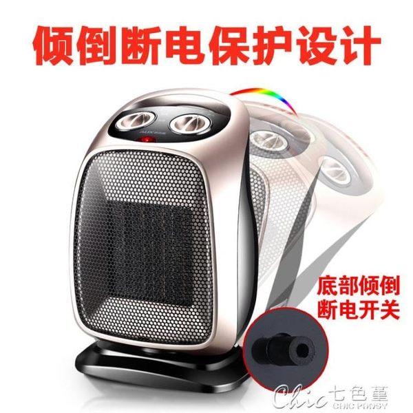 迷你取暖器 暖風扇電熱扇電暖氣家用 電暖器立式暖風機塔式igo Chic七色堇