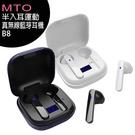 【兩入裝】MTO B8 真無線半入耳運動藍牙耳機(台灣公司貨&NCC認證)