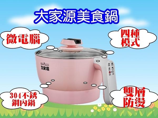 ^聖家^大家源2.0L微電腦美食鍋 TCY-2701R【全館刷卡分期+免運費】