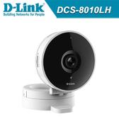 【免運費】D-Link 友訊 DCS-8010LH HD 無線 網路攝影機 / 120度廣角 / 5公尺夜視