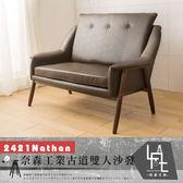 ♥【微量元素】 Nathan奈森工業古道雙人沙發 / 兩色 2421-2P 沙發 雙人沙發 多瓦娜【多瓦娜】