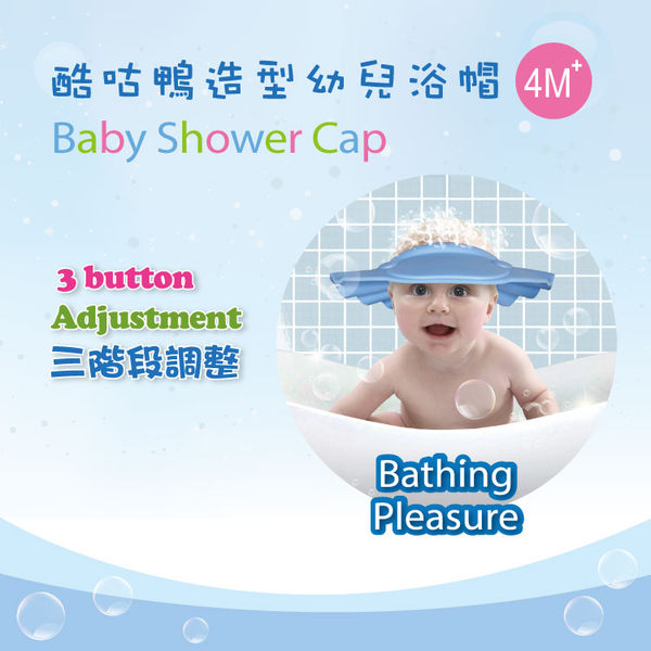 KUKU酷咕鴨造型幼兒浴帽