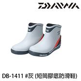 漁拓釣具 DAIWA DB-1411 #灰 [短筒膠底防滑鞋]