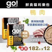 【毛麻吉寵物舖】go! 鮮食利樂貓餐包 豐醬系列 無穀鴨肉182g 12件組 貓餐包/鮮食
