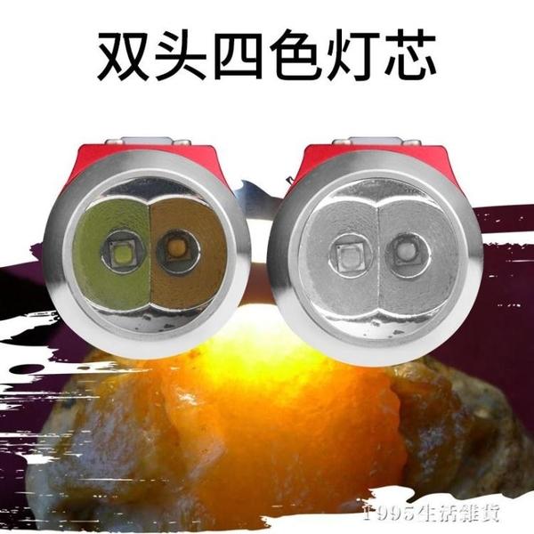 專業照玉石手電筒鑒定專用強光四光源365nm紫光燈紫外線珠寶翡翠 1995生活雜貨