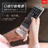 3C便利店 口袋行動電源 P3000 蘋果 安卓 Type-C  3000series 小巧便攜