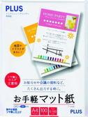 PLUS 普樂士 46-106 艷麗彩色噴墨紙 / 包