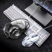 鍵盤 真機械鍵盤鼠標耳機三件套裝網吧網咖牧馬人游戲外設機器鍵鼠 數碼人生igo