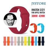 Apple Watch 矽膠錶帶 1 2 3 4 代 38 40 42 44 mm 多彩 iwatch 替換帶 運動 替換錶帶 超多色 蘋果 手錶