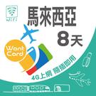 【Want Card】新馬上網卡 馬來西亞 新加坡 8日不降速 4G上網 吃到飽上網SIM卡 網卡 漫遊卡
