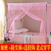 蚊帳1.5m1.8m1.2米床單開門不繡鋼支架宮庭落地加密加厚雙人家用