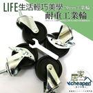 【居家cheaper】工業用3吋大輪子(75mm)(兩煞兩無煞)/鍍鉻架/波浪架/置物架/鐵力士架