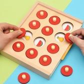 兒童記憶游戲棋記憶力訓練玩具