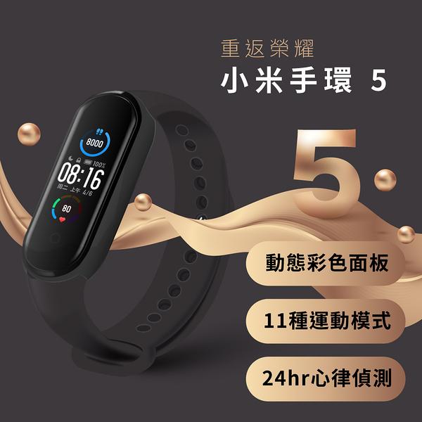 小米手環5 標準版 智能手環 監測心率 計步 磁吸充電 藍牙睡眠手錶 生理期預測 保固一年