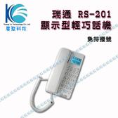 瑞通 RS-201來電顯示輕巧型-一般商用辦公型電話機-廣聚科技
