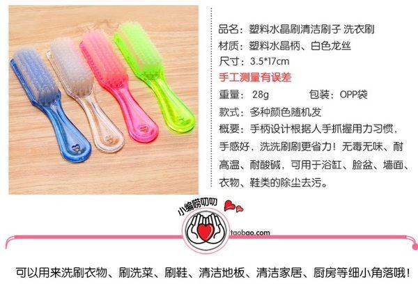[協貿國際] 塑料水晶刷清潔刷子洗衣刷 (15個價)