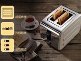 麵包機220V烤面包機不銹鋼多士爐家用吐司機2片早餐機  汪喵百貨