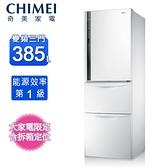 CHIMEI奇美385公升直流變頻三門電冰箱 UR-P38VC1~含拆箱定位+舊機回收