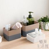塑料分隔收納盒護膚品桌面化妝品收納整理盒【極簡生活】