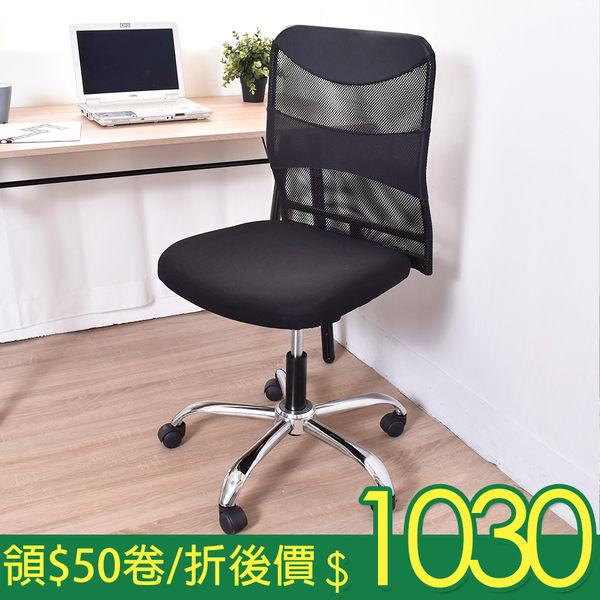 凱堡 透氣鋼網皮革鐵腳辦公椅 電腦椅 職員椅 會議椅 椅子【A09164】
