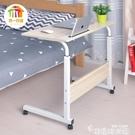 可移動簡易升降筆記本電腦桌床上書桌置地用移動懶人桌床邊電腦桌LX 韓國時尚週 免運