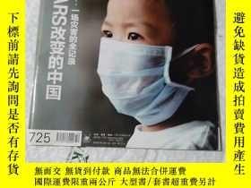 二手書博民逛書店三聯生活周刊2013。10罕見SARS改變的中國。十年一場災害的全記錄。Y22128