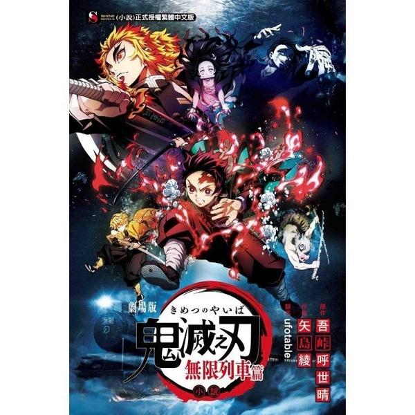 鬼滅之刃劇場版小說無限列車篇(全)