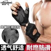 維動健身手套男女啞鈴器械單杠鍛煉護腕訓練半指防滑運動裝備扭傷 交換禮物 免運