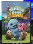 挖寶二手片-B22-022-正版DVD*動畫【姆姆抱抱:新島大冒險】-奇幻繽紛的探險,溫馨有趣的劇情