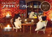 羊毛氈做出可愛逗趣動物造型玩偶手藝集