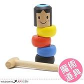 打不倒的小木人 木製玩具 魔術道具