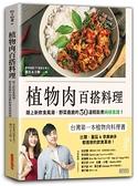植物肉百搭料理:跟上新飲食風潮,野菜鹿鹿的50道輕鬆煮純植食譜!【城邦讀書花園】