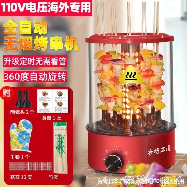 網紅110V烤串機自動旋轉烤肉機電烤爐烤羊肉小家電加拿大日本臺灣 NMS蘿莉新品