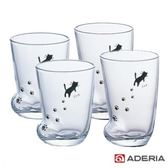 【ADERIA】日本進口足跡玻璃杯四件套組(貓款)