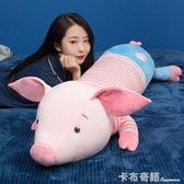 小豬毛絨玩具公仔睡覺抱枕男玩偶可愛女孩布娃娃萌生日禮物圣誕節  卡布奇諾