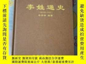 二手書博民逛書店罕見姓氏文化研究叢書:李姓通史(前2168-1910)Y1968