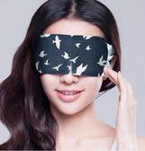 蒸汽眼罩 熱敷加熱一次性發熱眼貼遮光眼膜