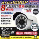 大毛生活館--【CHICHIAU】AHD 1080P SONY 200萬畫素2000TVL雙模切換8陣列燈紅外線夜視攝影機