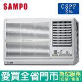 SAMPO聲寶5-7坪AW-PC36D變頻右吹窗型冷暖空調_含配送到府+標準安裝【愛買】