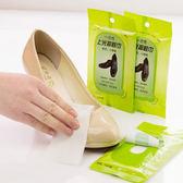 [輸入yahoo5再折!]護鞋士 一次性去污上光擦鞋巾 皮具護理濕巾【10片入】
