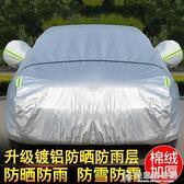 車罩豐田卡羅拉雷凌凱美瑞威馳fs汽車衣防曬防雨隔熱遮陽專用套子 NMS快意購物網