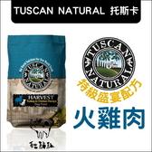 Tuscan Natural 托斯卡〔特級盛宴犬糧,火雞+雞肉,15磅〕 產地:美國