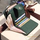錢包女簡約短款多功能拉鏈小錢包甜美新款零錢包硬幣包【繁星小鎮】
