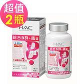 【永信HAC】綜合B群+鐵錠x2瓶(90錠/瓶)