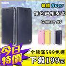 三星 A9 韓國 Roar 單色磁吸手機皮套 帆布系列 插卡設計 站立支架 TPU軟殼 悠遊卡 鈔票