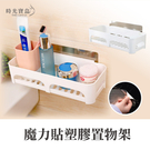 魔力貼塑膠置物架 免鑽孔廚房收納衛浴室架...