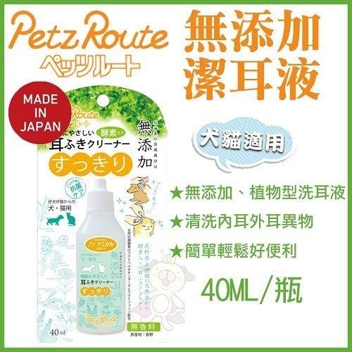 *KING WANG*日本Petz Route沛滋露《無添加潔耳液》40ml 犬貓適用
