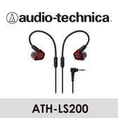 鐵三角 | 雙單體平衡電樞型 耳塞式耳機 ATH-LS200