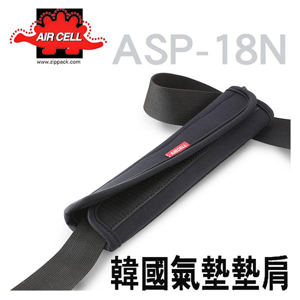 【送拭鏡紙】最新版 ASP-18N 18顆粒舒壓氣墊 通用型氣墊式 任何背帶皆可使用 AIRCELL 學生背包 屮U1
